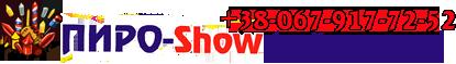 Пиро Шоу -   Оптовая и розничная продажа пиротехники в Киеве, Одессе, Мариуполе, Николаеве. Заказать салют на свадьбу, Новый год, День рождения. Профессиональные фейерверки